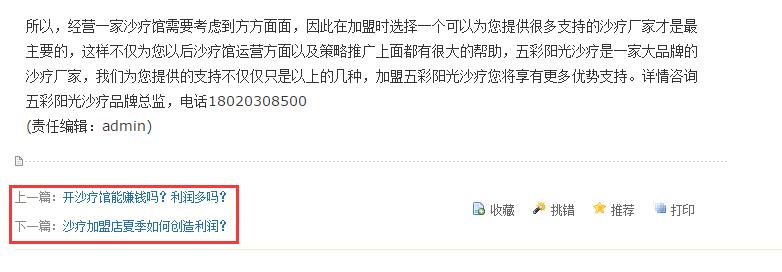 网站内链发布的误区